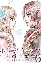 表紙: ホリデイラブ ~夫婦間恋愛~ (6)   草壁エリザ