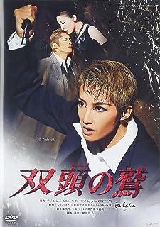 宙組宝塚バウホール公演 Musical『双頭の鷲』 [DVD]