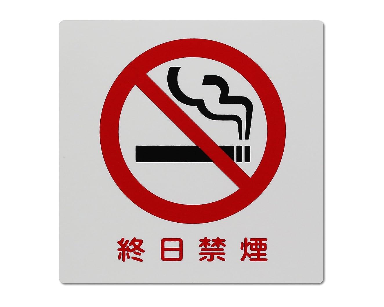 欠伸盗難入植者アイテック ファミリープレート 分煙?禁煙サイン 「終日禁煙」 100x100x1.5mm KP101-9