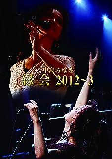 【Amazon.co.jp限定】中島みゆき「縁会」2012~3(メガジャケ付き) [Blu-ray]