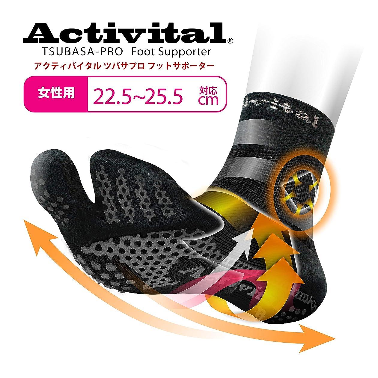 禁じる自伝ペインActivital アクティバイタル ツバサプロ フットサポーター レディース ブラック 22.5~25.5cm