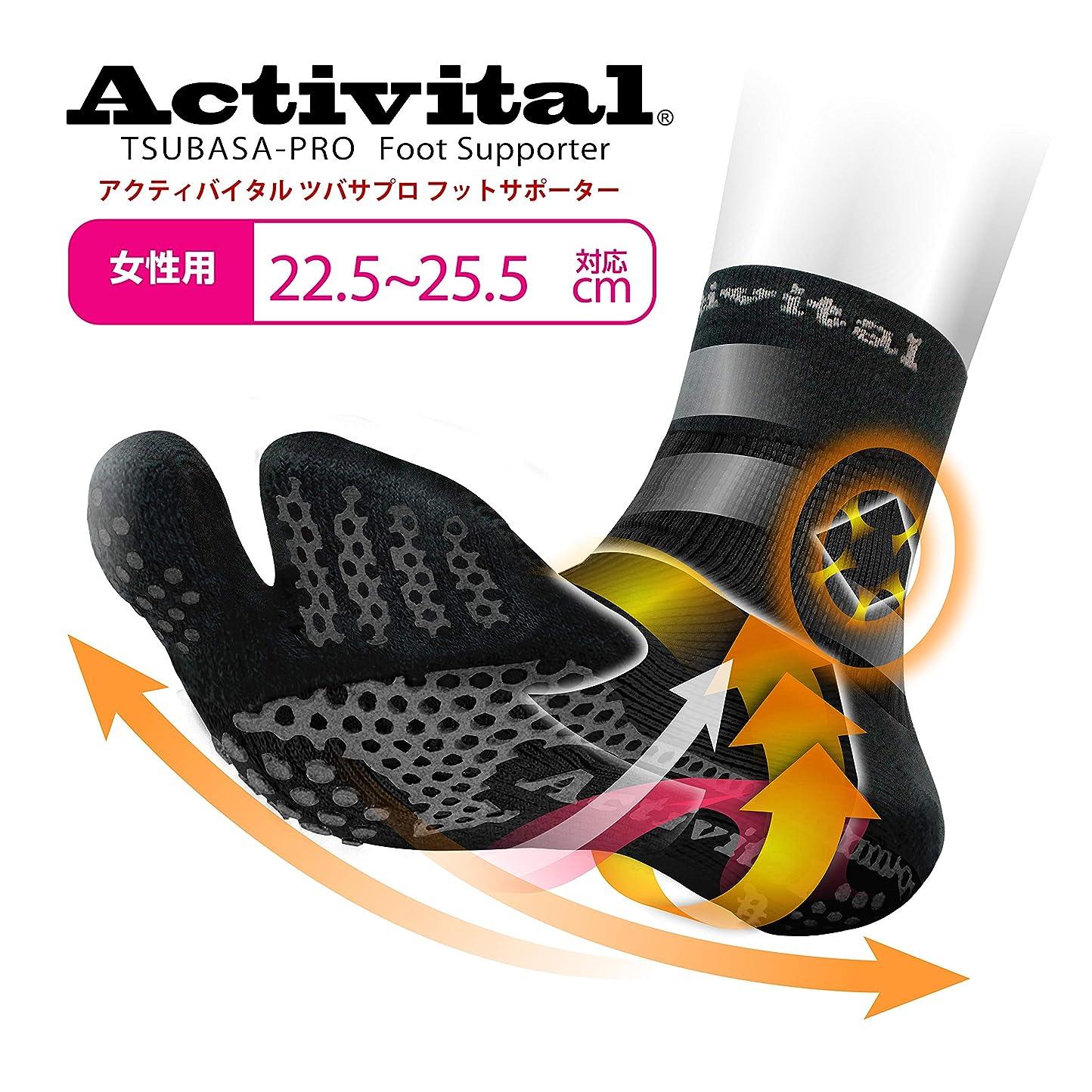 シール現像嬉しいですActivital アクティバイタル ツバサプロ フットサポーター レディース ブラック 22.5~25.5cm