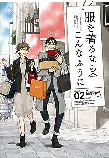 服を着るならこんなふうに(2) (カドカワデジタルコミックス)