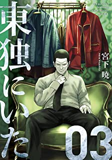 東独にいた(3) (ヤングマガジンコミックス)