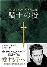 表紙: 騎士の掟 | イーサン・ホーク
