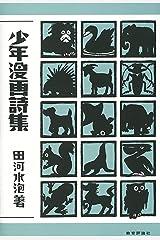 少年漫画詩集(復刊) 単行本(ソフトカバー)