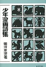 少年漫画詩集(復刊)