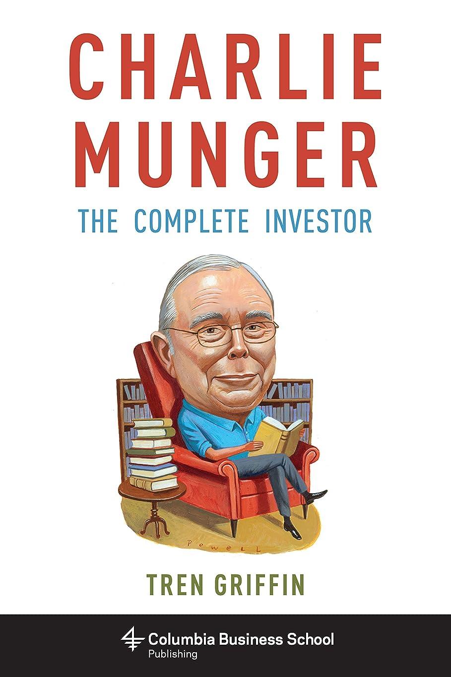 ディレクトリ想像力豊かな好色なCharlie Munger: The Complete Investor (Columbia Business School Publishing) (English Edition)