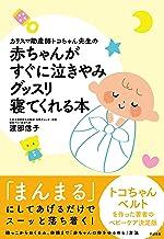 表紙: カリスマ助産師トコちゃん先生の赤ちゃんがすぐに泣きやみグッスリ寝てくれる本 | 渡部 信子