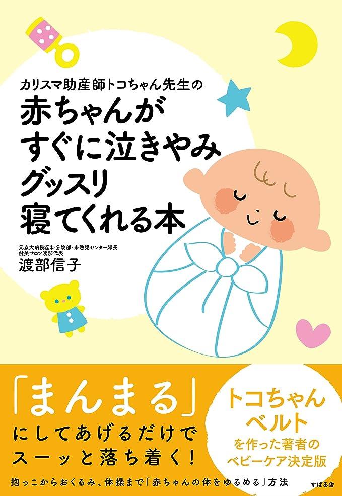 飛び込むコウモリレンチカリスマ助産師トコちゃん先生の赤ちゃんがすぐに泣きやみグッスリ寝てくれる本