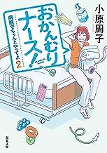 表紙: 病院でちゃんとやってよ : 2 おかんむりナース! (双葉文庫) | 小原周子