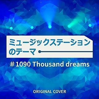 ミュージックステーションのテーマ #1090 Thousand dreams ORIGINAL COVER...