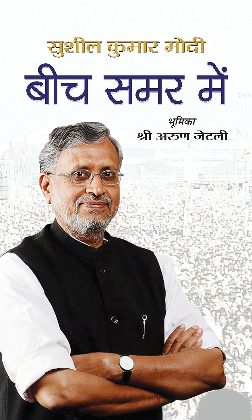 作物エンジニアリング買い物に行くBEECH SAMAR MAIN (Hindi Edition)