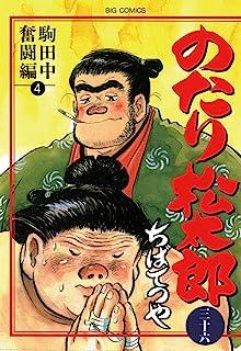 のたり松太郎(36) (ビッグコミックス)