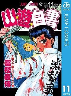 幽★遊★白書 11 (ジャンプコミックスDIGITAL)