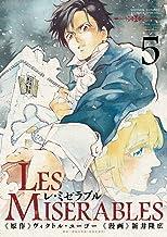 表紙: LES MISERABLES(5) (ゲッサン少年サンデーコミックス) | 豊島与志雄
