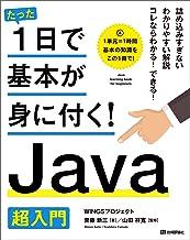 表紙: たった1日で基本が身に付く! Java超入門 | 齊藤 新三
