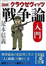 表紙: 図解 クラウゼヴィッツ「戦争論」入門 (中経の文庫)   是本 信義