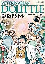 表紙: 獣医ドリトル(12) (ビッグコミックス) | ちくやまきよし