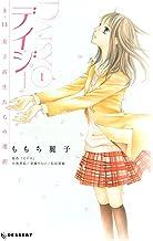 デイジー ~3.11 女子高生たちの選択~(1) (デザートコミックス)