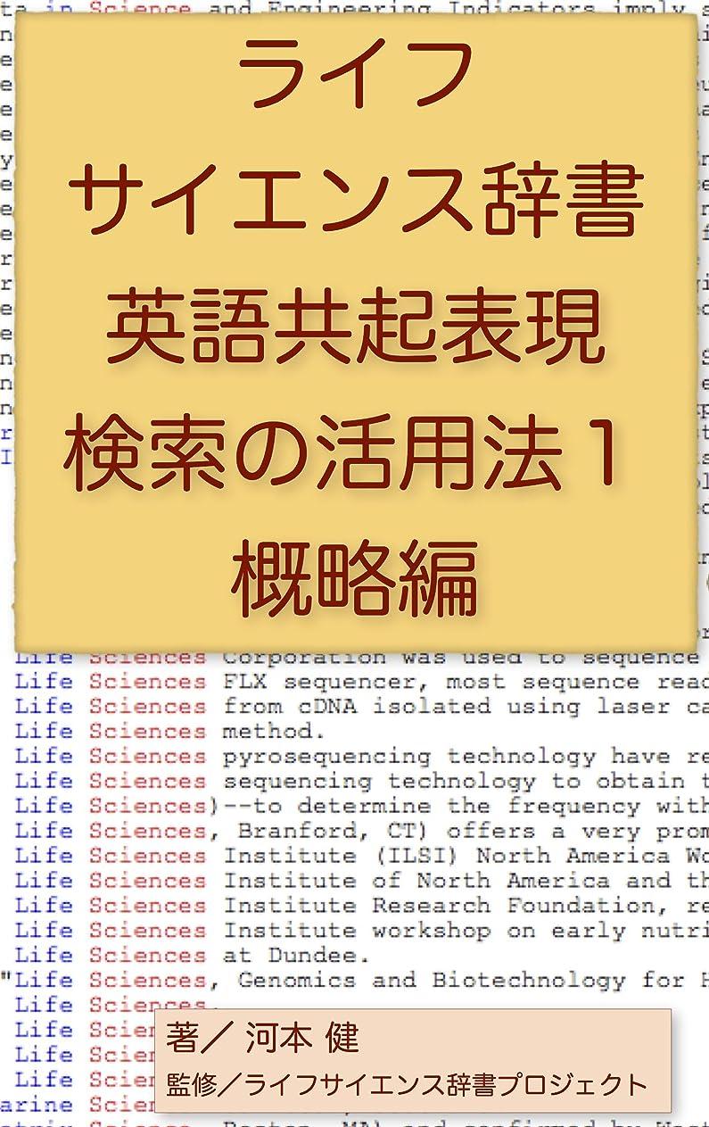 裸敬の念うぬぼれライフサイエンス辞書英語共起表現検索の活用法1概略編