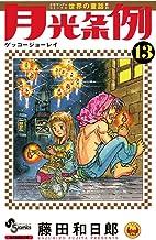 表紙: 月光条例(13) (少年サンデーコミックス) | 藤田和日郎