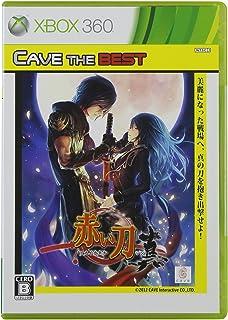 ケイブ ザ ベスト 赤い刀 真 - Xbox360