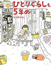 表紙: ひとりぐらしも5年め 「ひとりぐらし」シリーズ (コミックエッセイ) | たかぎ なおこ