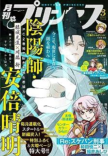 プリンセス2021年3月号 [雑誌]
