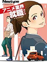表紙: Newtype Presents アニメ業界就職ガイド (単行本) | ニュータイプ編集部