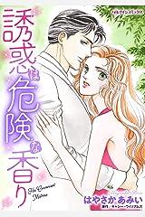 誘惑は危険な香り (ハーレクインコミックス) Kindle版