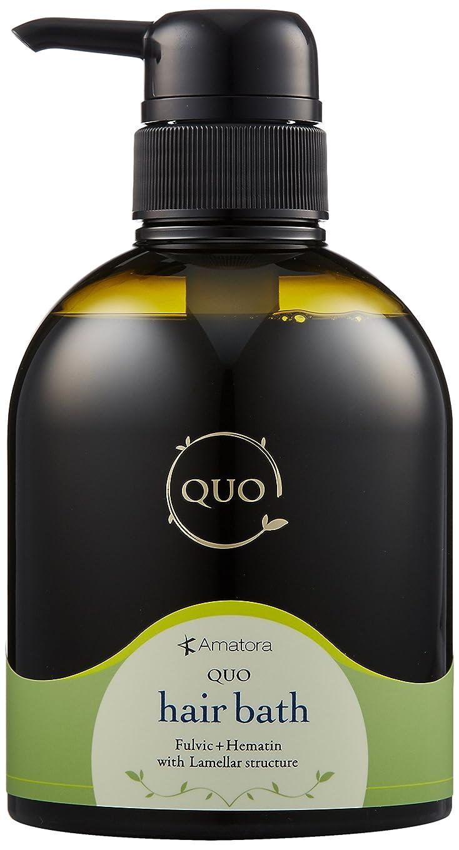 観察するモンゴメリー苦いアマトラ QUO クゥオ ヘアバス es 400ml