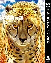 表紙: ヤスミーン 3 (ヤングジャンプコミックスDIGITAL) | 畑優以