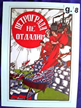 Russian Revolutionary Posters (1918-1921) *D. Moor (1883-1946). Petrograd won't be surrendered. Moscow 1919 defend the besieged cam of Soviet Russia! Moscow 1919 * g-8