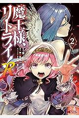 魔王様、リトライ!R(コミック) : 2 (モンスターコミックス) Kindle版