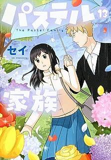 パステル家族(13) (アクションコミックス(comico BOOKS))