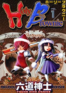 Holy Brownie (1) (ヤングキングコミックス)