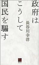 表紙: 政府はこうして国民を騙す   長谷川幸洋