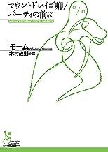 表紙: マウントドレイゴ卿/パーティの前に (光文社古典新訳文庫)   モーム