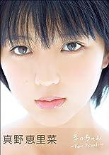 真野恵里菜 写真集 『 まのちゃん ~ Dear Friends ~ 』