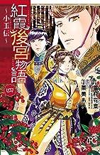 表紙: 紅霞後宮物語~小玉伝~ 4 (プリンセス・コミックス) | 栗美あい