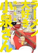 Ms. Koizumi Loves Ramen Noodles Volume 1