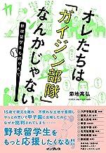 表紙: オレたちは「ガイジン部隊」なんかじゃない!~野球留学生ものがたり~   菊地高弘