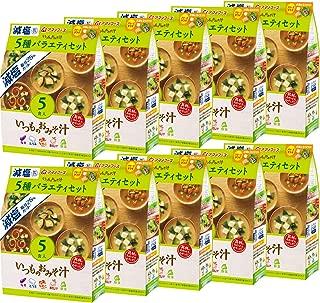 アサヒグループ食品 アマノフーズ 減塩いつものおみそ汁5種バラエティセット ×10袋