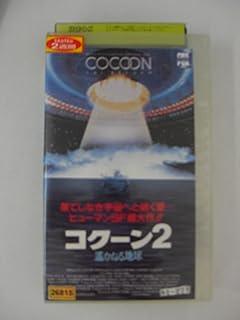 コクーン2~遥かなる地球~(字幕スーパー [VHS]