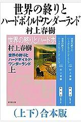 世界の終りとハードボイルド・ワンダーランド(上下)合本版(新潮文庫) Kindle版