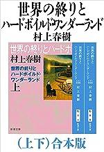 表紙: 世界の終りとハードボイルド・ワンダーランド(上下)合本版(新潮文庫) | 村上春樹