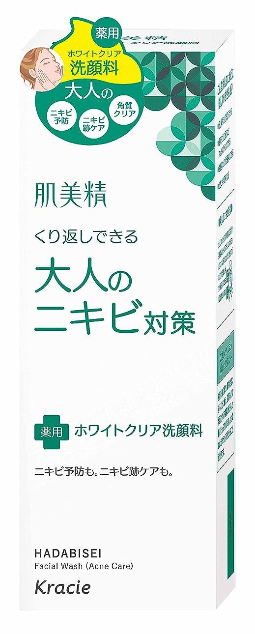 狂う調停者試みる肌美精 大人のニキビ対策 薬用ホワイトクリア洗顔料 110g (医薬部外品)