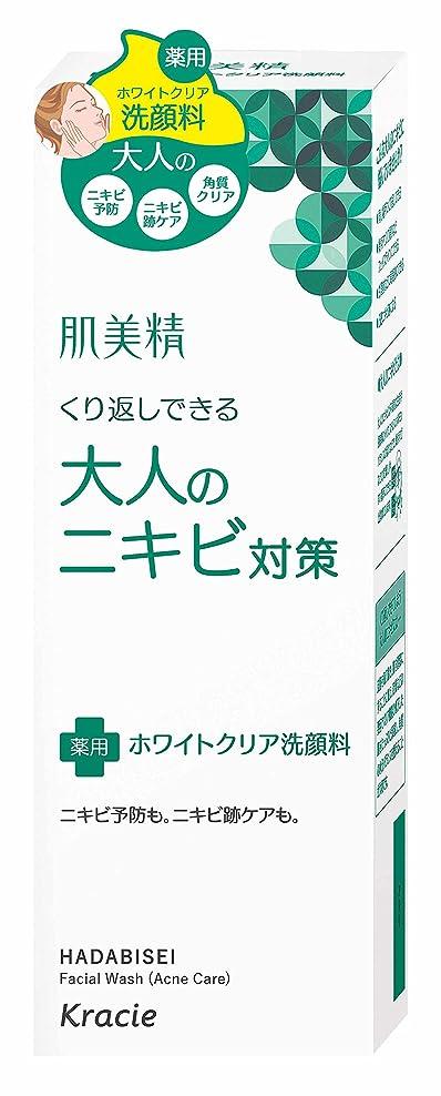 学校管理評判肌美精 大人のニキビ対策 薬用ホワイトクリア洗顔料 110g (医薬部外品)