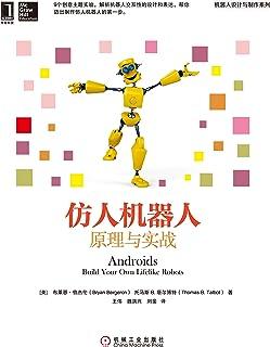 仿人机器人原理与实战 (机器人设计与制作系列)
